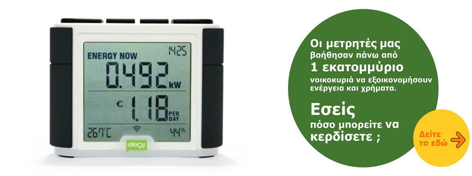 energy_meter_banner